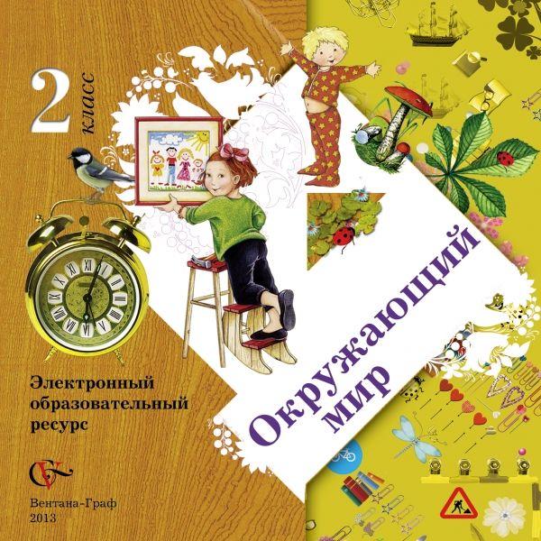 Окружающий мир. 2 класс. Электронное учебное издание (CD)