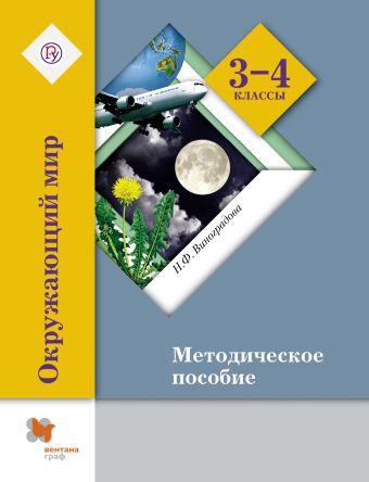 Окружающий мир. 3–4классы. Методическое пособие ВиноградоваН.Ф.