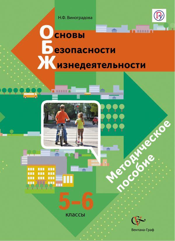 Основы безопасности жизнедеятельности. 5–6 классы. Методическое пособие ВиноградоваН.Ф.