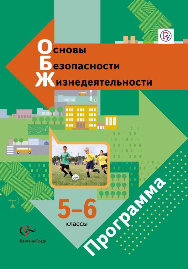 Основы безопасности жизнедеятельности. 5-6классы. Программа с CD-диском ВиноградоваН.Ф., СмирновД.В., ТаранинА.Б.
