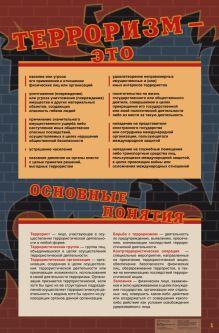 Набор плакатов по профилактике терроризма (для оформления уголка безопасности школы). Папка. 5-11кл. Плакат. Изд.1