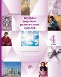 Линия УМК Н. Ф. Виноградовой. ОРКСЭ (4)