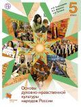 Линия УМК Виноградовой. ОДНК (5)