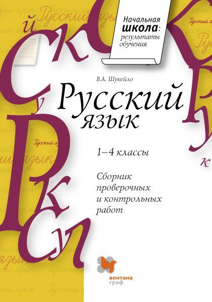 Сборник проверочных и контрольных работ по русскому языку. 1–4классы. Методическое пособие