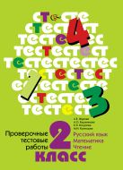 Проверочные тестовые работы. Русский язык. Математика. Чтение. 2класс. Дидактические материалы