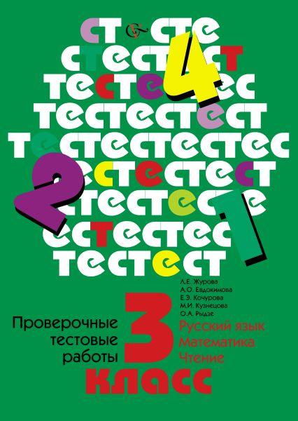 Проверочные тестовые работы. Русский язык. Математика. Чтение. 3класс. Дидактические материалы