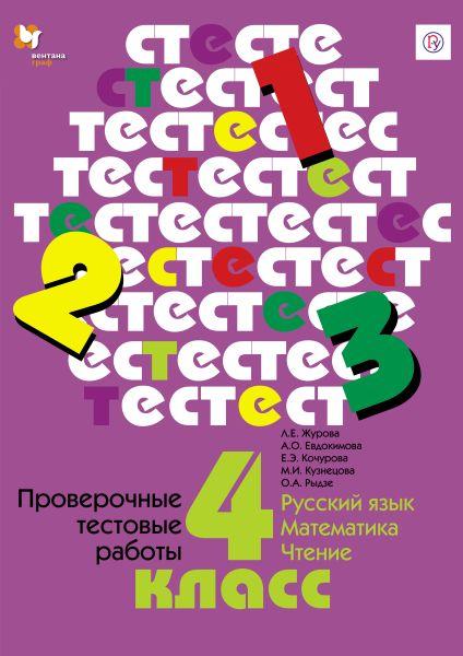 Проверочные тестовые работы. Русский язык. Математика. Чтение. 4класс. Дидактические материалы
