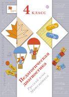 Педагогическая диагностика. Русский язык. Математика. 4кл. Дидактические материалы. Изд.1