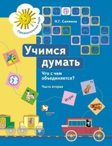 СалминаН.Г. - Учимся думать. Что с чем объединяется? 5–7 лет. Рабочая тетрадь. Часть 2 обложка книги
