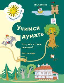 Учимся думать. Что, как и с чем связано? 5–7 лет. Учебное пособие. Часть 2 обложка книги