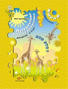 СултановаМ.Н. - Путешествие в страну математики. Кто это? РТ для детей 2-3 лет. Жираф. Рабочая тетрадь. Изд.1 обложка книги