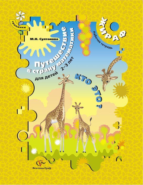 Путешествие в страну математики. Кто это? РТ для детей 2-3 лет. Жираф. Рабочая тетрадь. Изд.1 СултановаМ.Н.
