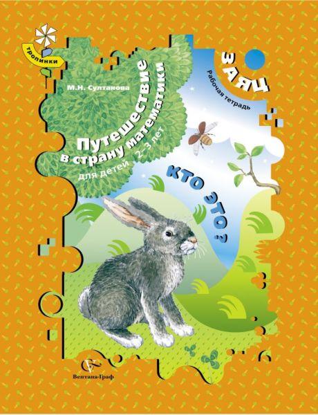 Путешествие в страну математики. Кто это? РТ для детей 2-3 лет. Заяц. Рабочая тетрадь. Изд.1