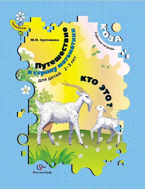 Путешествие в страну математики. Кто это? РТ для детей 2-3 лет. Коза. Рабочая тетрадь. Изд.1