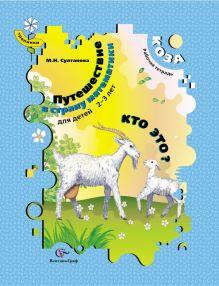 СултановаМ.Н. - Путешествие в страну математики. Кто это? РТ для детей 2-3 лет. Коза. Рабочая тетрадь. Изд.1 обложка книги