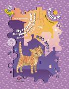 Путешествие в страну математики. Кто это? РТ для детей 2-3 лет. Кошка. Рабочая тетрадь. Изд.1