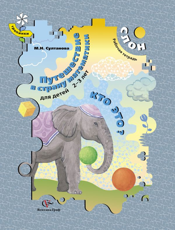Путешествие в страну математики. Кто это? РТ для детей 2-3 лет. Слон. Рабочая тетрадь. Изд.1
