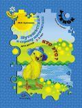 Путешествие в страну математики. Кто это? РТ для детей 2-3 лет. Утенок. Рабочая тетрадь. Изд.1