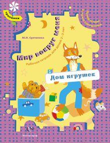 Путешествие в страну математики. Мир вокруг меня. РТ для детей 2-3 лет. Дом игрушек. Рабочая тетрадь. Изд.1 обложка книги