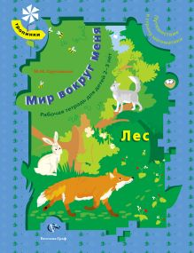 Путешествие в страну математики. Мир вокруг меня. РТ для детей 2-3 лет. Лес. Рабочая тетрадь. Изд.1 обложка книги