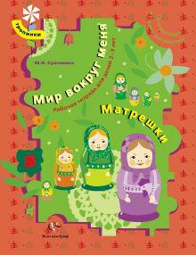 Путешествие в страну математики. Мир вокруг меня. РТ для детей 2-3 лет. Матрешки. Рабочая тетрадь. Изд.1 обложка книги