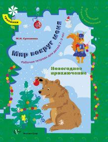 Путешествие в страну математики. Мир вокруг меня. РТ для детей 2-3 лет. Новогоднее приключение. Рабочая тетрадь. Изд.1 обложка книги