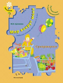 СултановаМ.Н. - Путешествие в страну математики. Мир вокруг меня. РТ для детей 2-3 лет. Супермаркет. Рабочая тетрадь. Изд.1 обложка книги