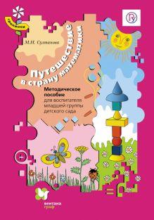 Путешествие в страну математики. 3–4 года. Методическое пособие обложка книги