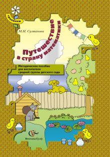 Путешествие в страну математики. 4–5 лет. Методическое пособие для воспитателя средней группы обложка книги