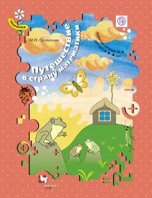 СултановаМ.Н. - Путешествие в страну математики. 3–4 года. Рабочая тетрадь № 1 обложка книги
