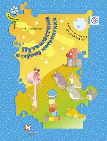 Путешествие в страну математики. 5–6 лет. Рабочая тетрадь № 1 обложка книги
