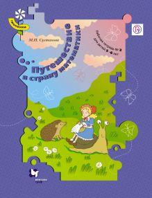 СултановаМ.Н. - Путешествие в страну математики. 5–6 лет. Рабочая тетрадь № 2 обложка книги