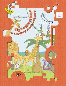 Путешествие в страну математики. 6–7 лет. Рабочая тетрадь № 2 обложка книги