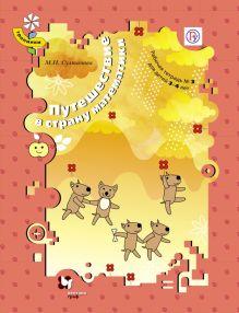 СултановаМ.Н. - Путешествие в страну математики. 3–4 года. Рабочая тетрадь № 3 обложка книги