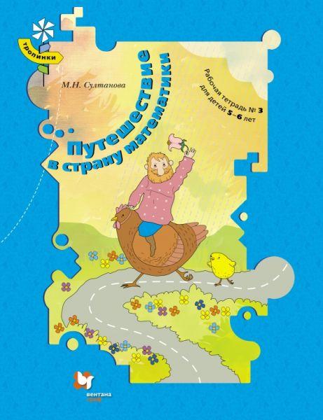 Путешествие в страну математики. 5–6 лет. Рабочая тетрадь № 3