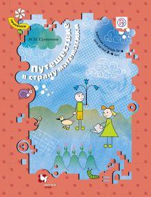 СултановаМ.Н. - Путешествие в страну математики. 3–4 года. Рабочая тетрадь № 4 обложка книги