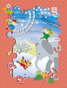 СултановаМ.Н. - Путешествие в страну математики. 3–4 года. Рабочая тетрадь № 5 обложка книги