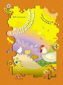 СултановаМ.Н. - Путешествие в страну математики. 3–4 года. Рабочая тетрадь № 6 обложка книги
