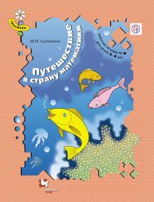 СултановаМ.Н. - Путешествие в страну математики. 3–4 года. Рабочая тетрадь № 8 обложка книги
