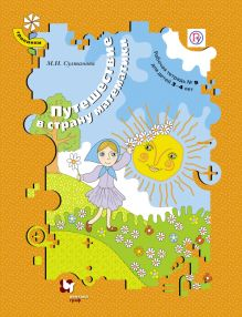 СултановаМ.Н. - Путешествие в страну математики. 3–4 года. Рабочая тетрадь № 9 обложка книги