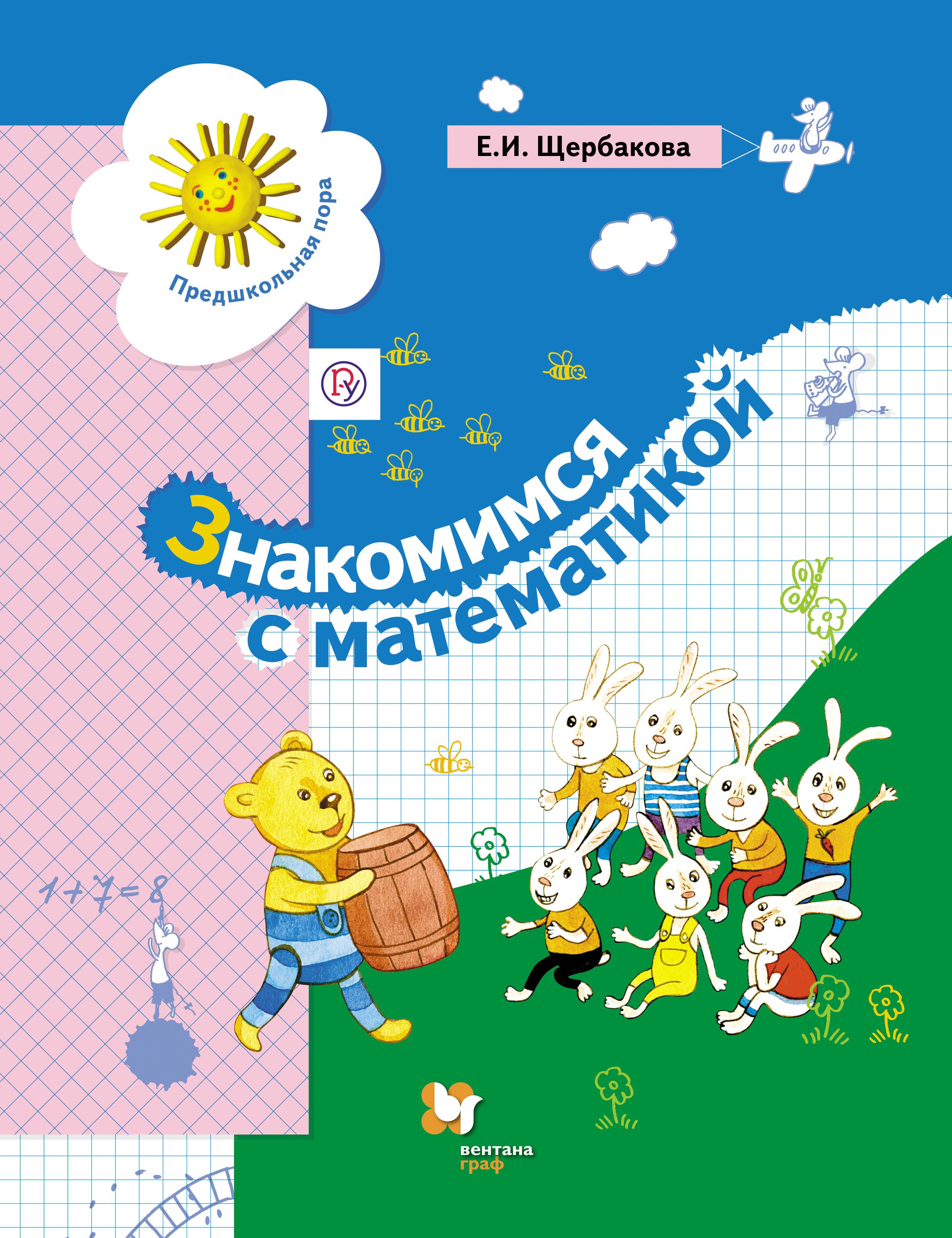 Знакомимся с математикой. 5–6 лет. Учебное пособие