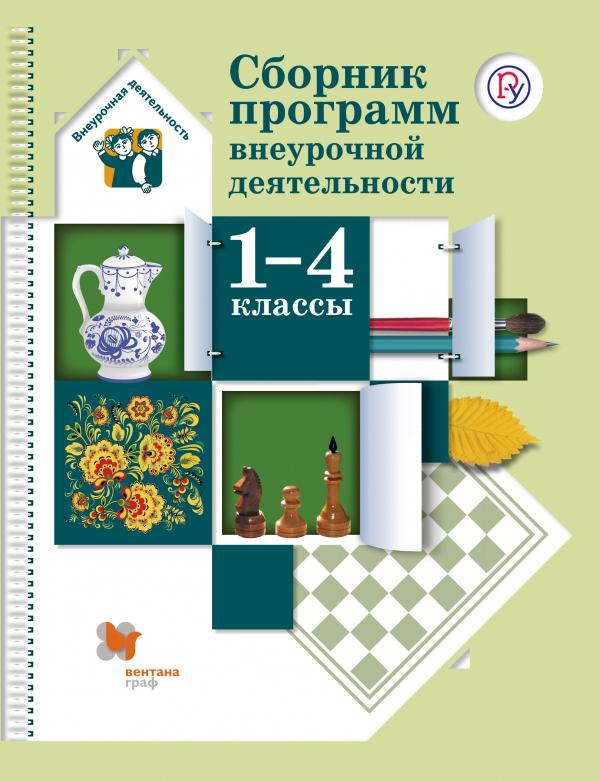 Сборник программ внеурочной деятельности. 1-4кл. Методическое пособие. Изд.1