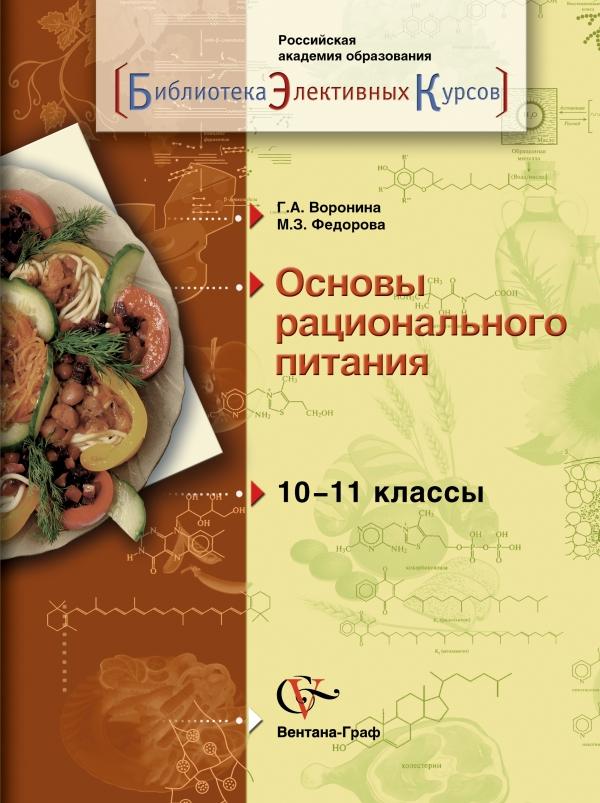 Основы рационального питания. 10-11кл. Учебное пособие. Изд.1