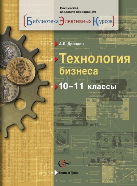 Технология бизнеса. 10-11кл. Учебное пособие. Изд.1
