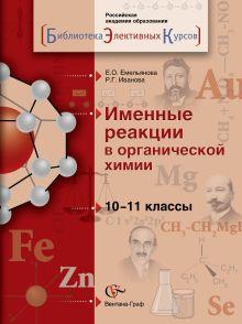 ЕмельяноваЕ.О. - Именные реакции в органической химии. 10–11 классы. Учебное пособие обложка книги
