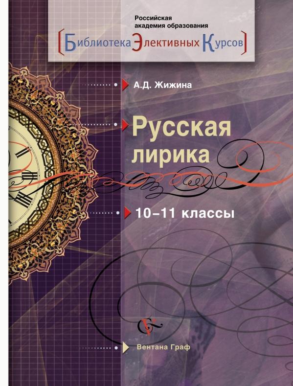 Русская лирика. 10-11класс. Учебное пособие ( ЖижинаА.Д.  )