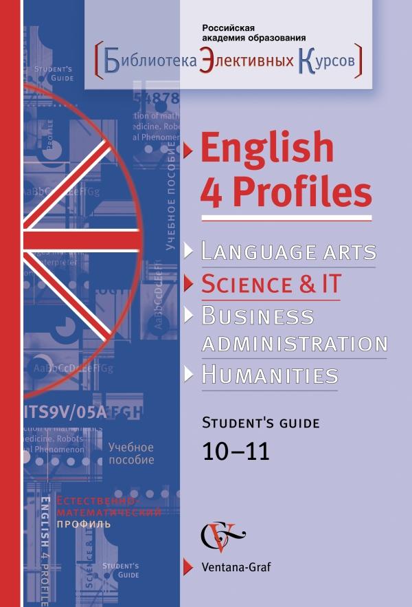 English 4 Profiles: Английский для естественно-математического профиля. 10-11классы. Учебное пособие с аудиоприложением