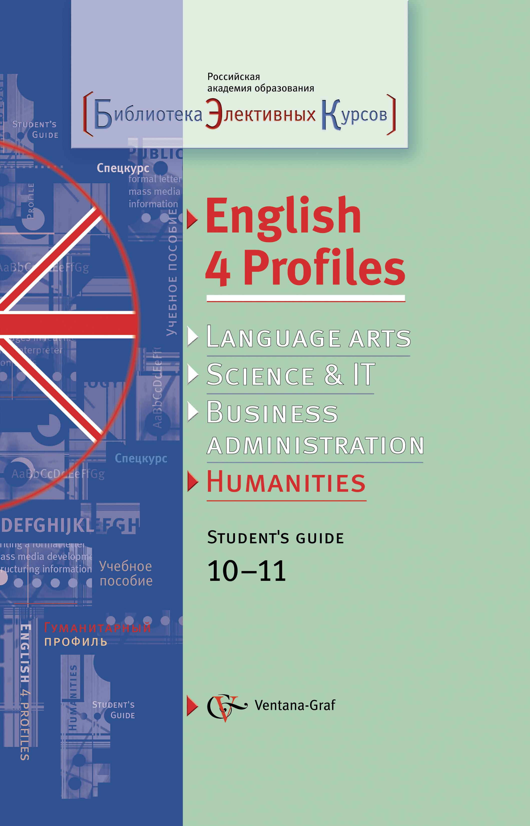 English 4 Profiles: Английский для гуманитарного профиля. 10-11кл. Учебное пособие с аудиоприложением. Изд.1