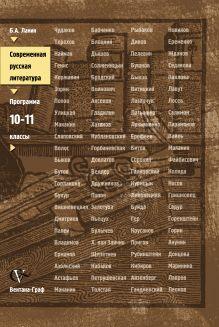Ланин Б.А. - Современная русская литература. 10–11 классы. Программа элективного курса обложка книги