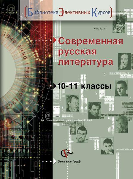 Современная русская литература. 10-11кл. Учебное пособие. Изд.1
